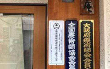全国および大阪府の協会から授与された療術師としての認定を示す標。