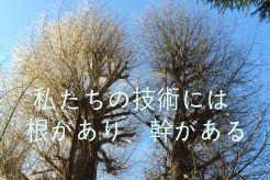 二本の御神木の姿に寄せて、「私たちの技術には根があり、幹がある」という思いを示す。