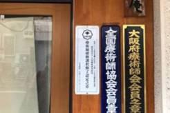 京都蘇庵の表看板3連